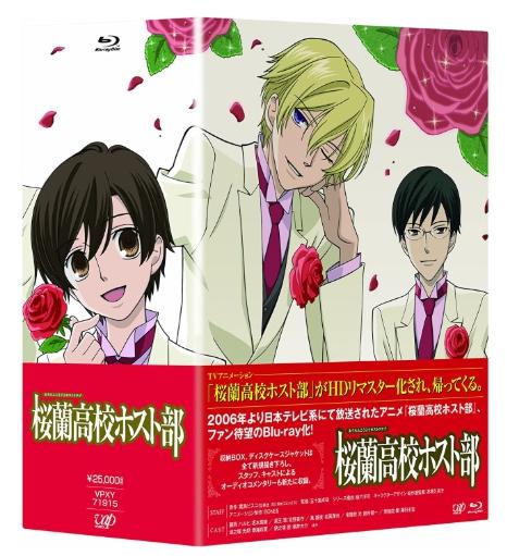 アニメ『桜蘭高校ホスト部』Blu-ray BOX、バップ、2011年(中央が須王環)