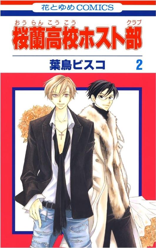 『桜蘭高校ホスト部』コミック第2巻、白泉社、2003年