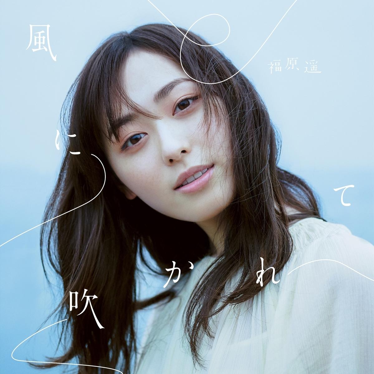 3rd Single『風に吹かれて』(6月24日発売)