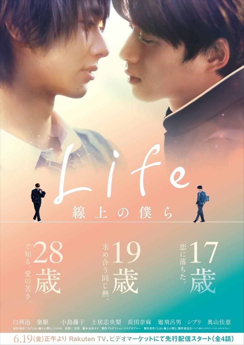 ドラマ『Life 線上の僕ら』