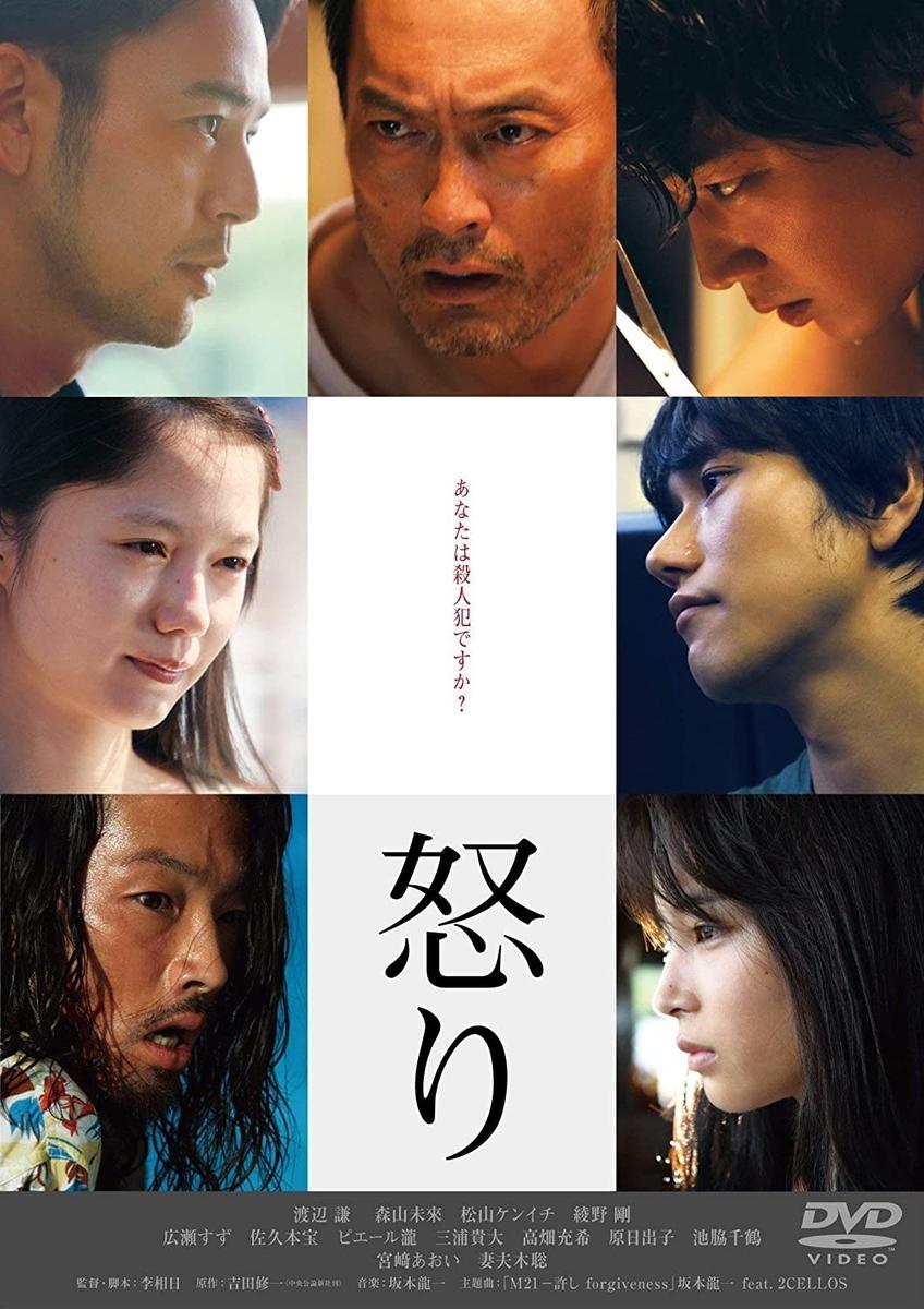 『怒り』DVD、東宝、2017年