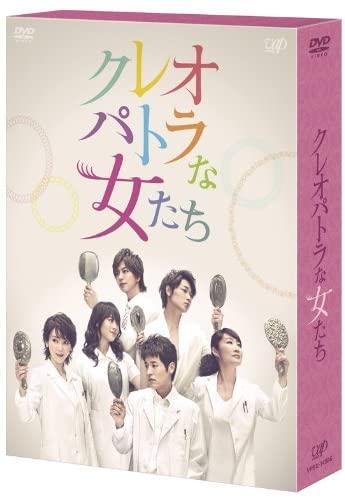 『クレオパトラな女たち』DVD、バップ、2012年