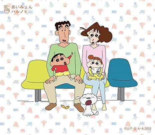 『ハルノヒ』(クレヨンしんちゃん盤)、ワーナーミュージック・ジャパン、2019年