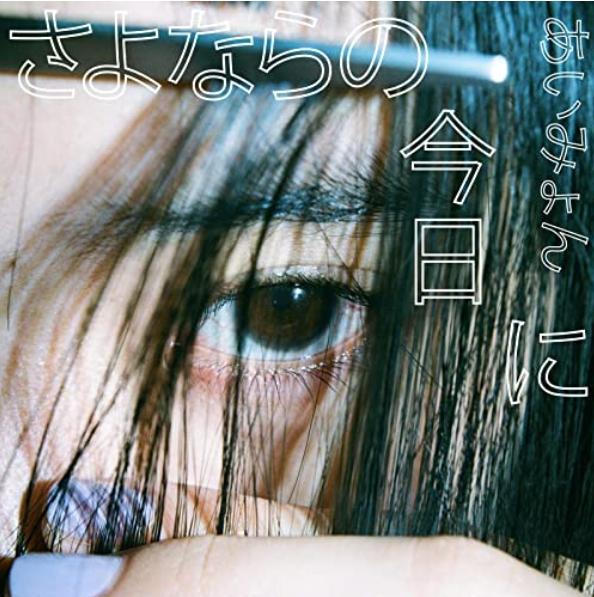 『さよならの今日に』ワーナーミュージック・ジャパン、2020年