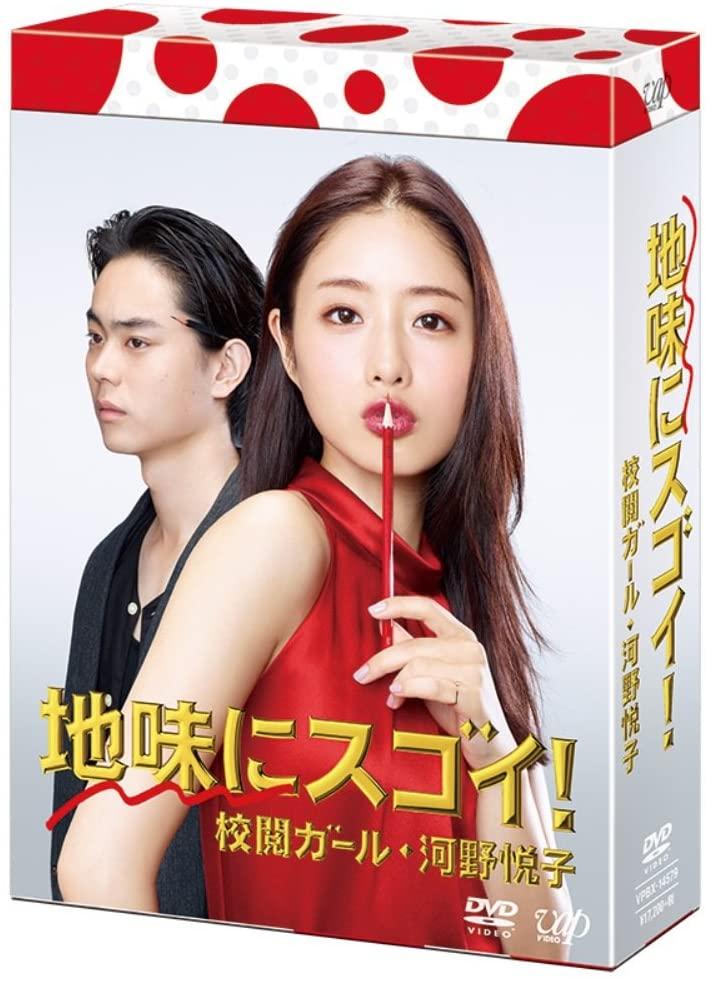 『地味にスゴイ! 校閲ガール・河野悦子』DVD-BOX、バップ、2017年