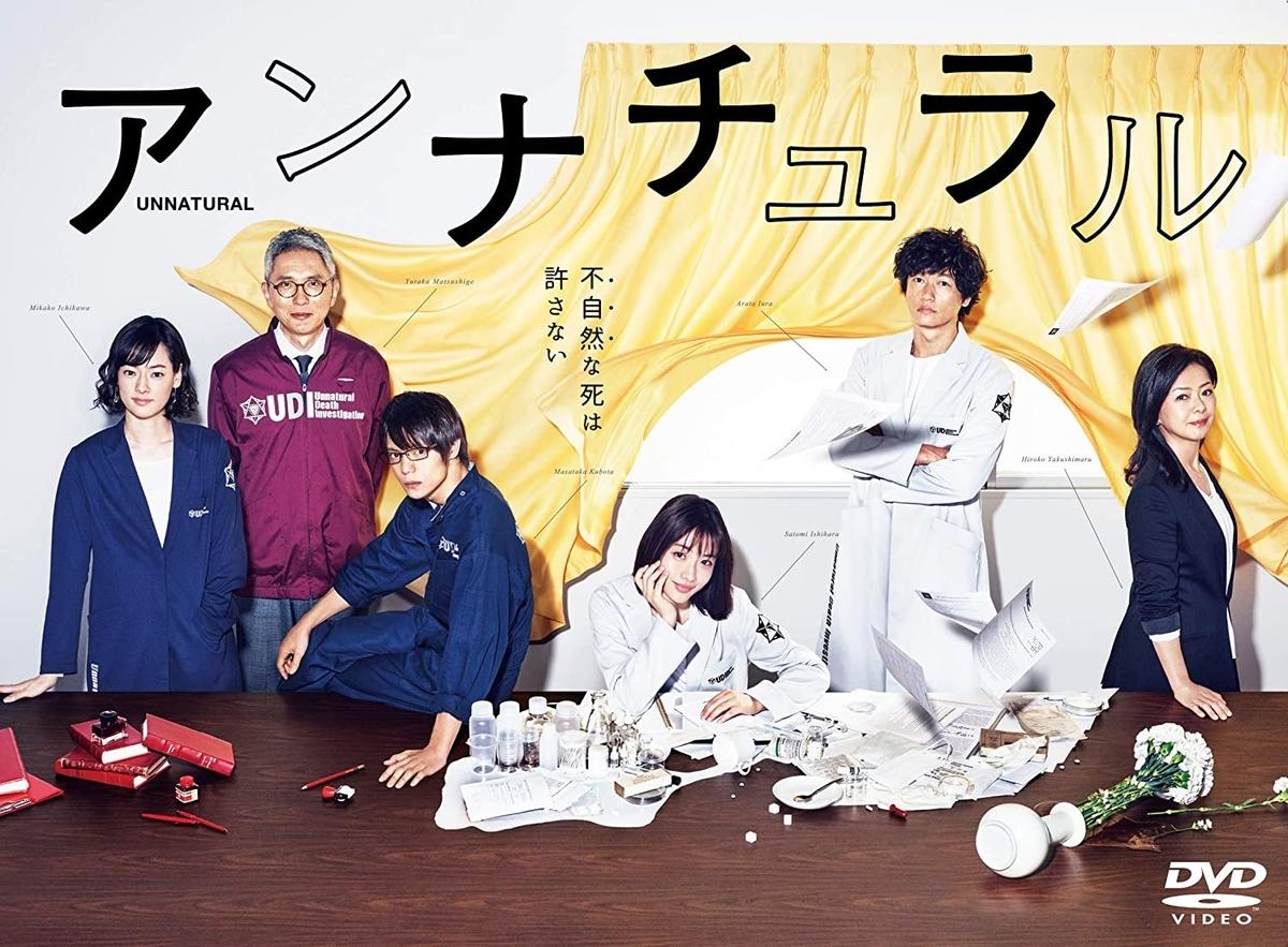 『アンナチュラル』DVD-BOX、TCエンタテインメント、2018年