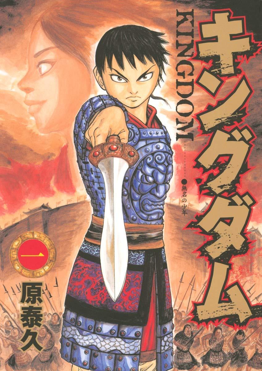 原泰久『キングダム』1巻、集英社、2006年