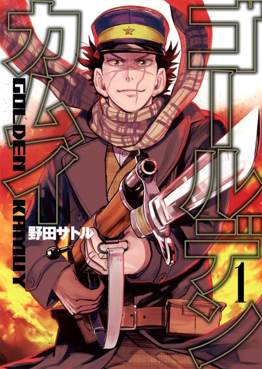 野田サトル『ゴールデンカムイ』1巻、集英社、2015年