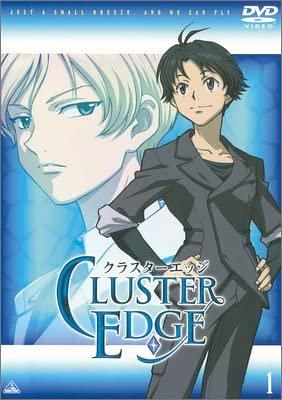 『クラスターエッジ 1』DVD、バンダイビジュアル、2006年