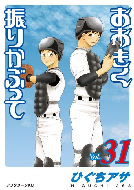 左が田島悠一郎/ひぐち アサ『おおきく振りかぶって』31巻、講談社、2019年