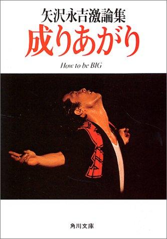 『成りあがり―矢沢永吉激論集』 角川書店、1980年