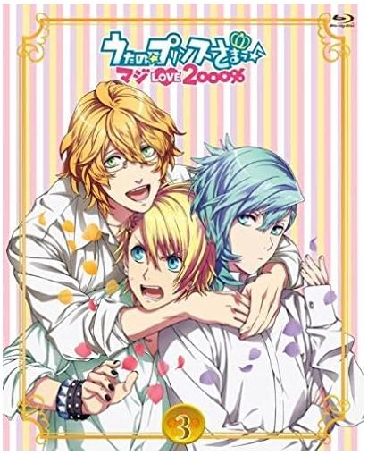 『うたの☆プリンスさまっ♪マジLOVE2000%』Blu-ray、キングレコード、2013年(右端が美風藍)