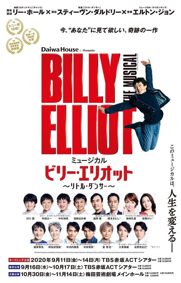 『ビリー・エリオット~リトル・ダンサー~』
