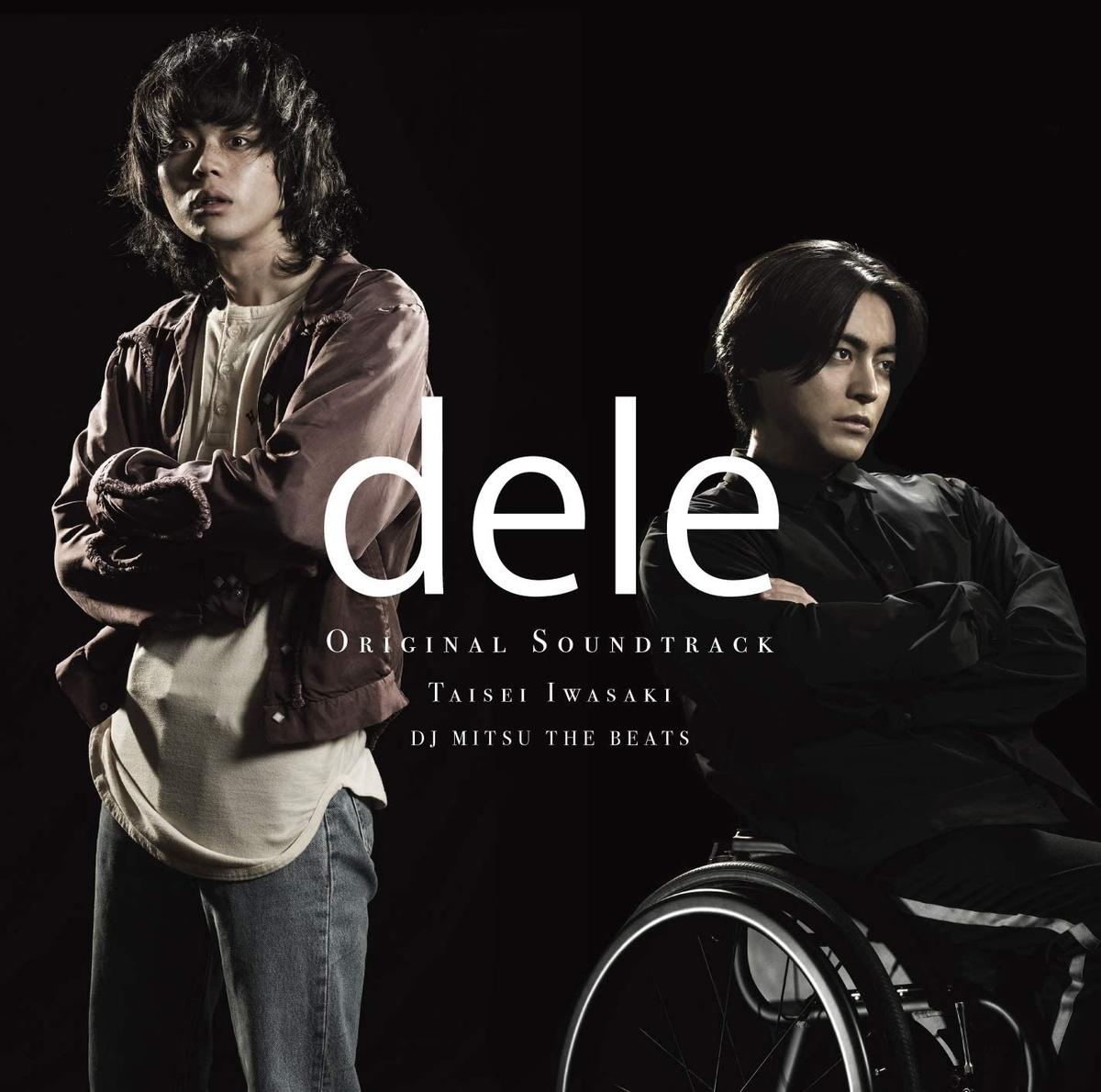 『dele』オリジナル・サウンドトラック、バップ、2018年