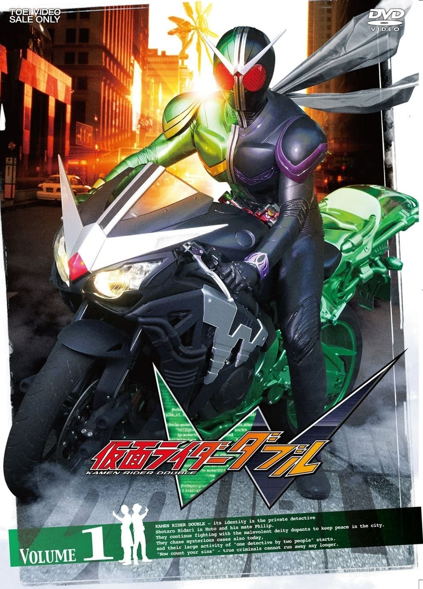 『仮面ライダーW Vol.1』 DVD、TOEI COMPANY,LTD.、2010年