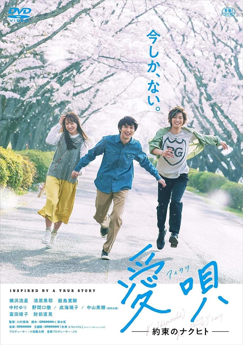 『愛唄 ―約束のナクヒト―』DVD、Happinet、2019年
