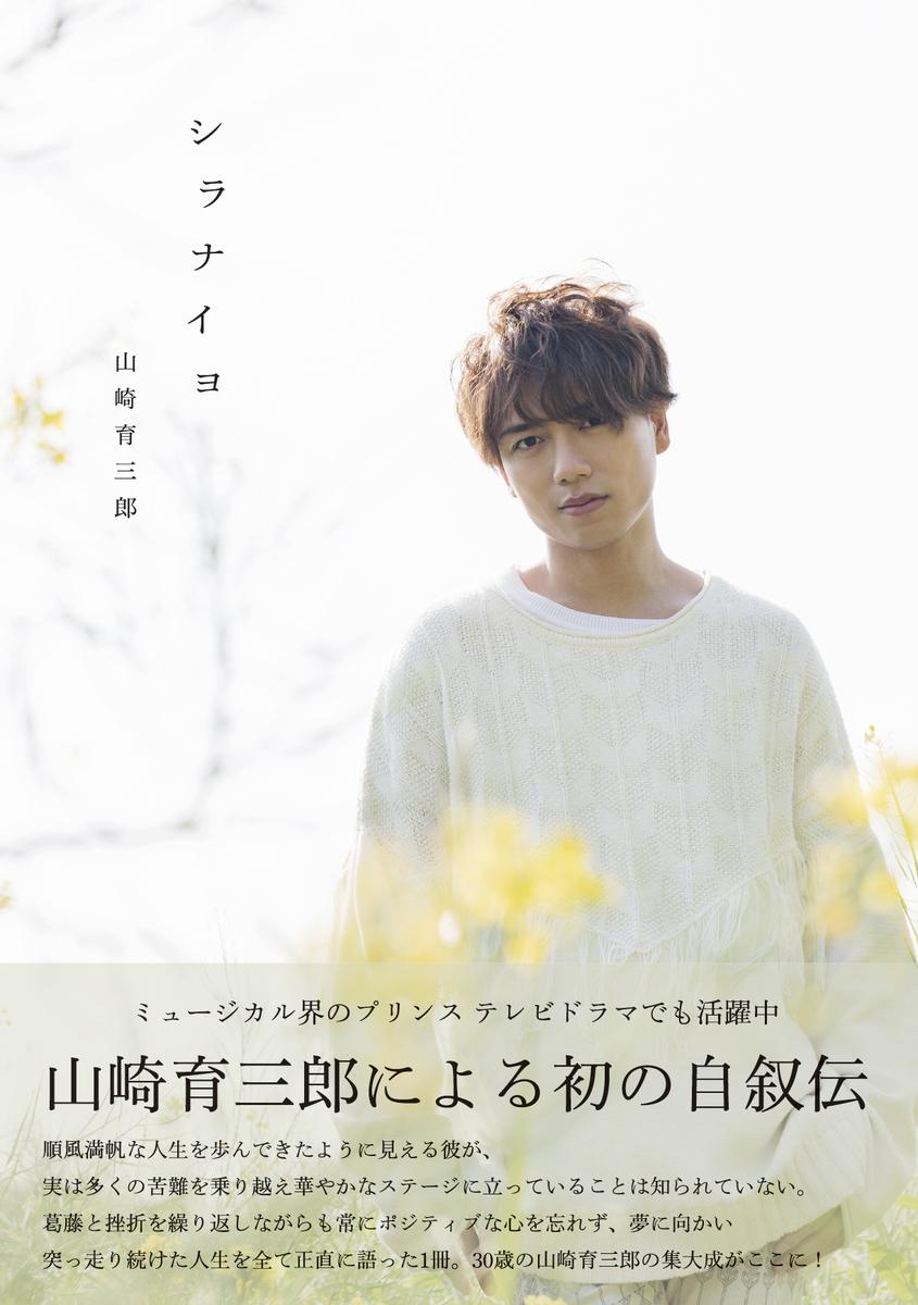 山崎育三郎『シラナイヨ』ワニブックス刊