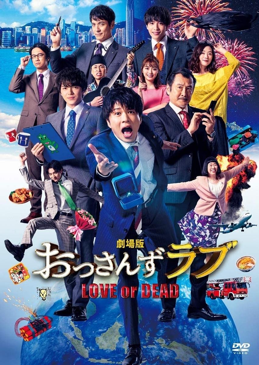 『劇場版おっさんずラブ』DVD通常版、東宝、2020年