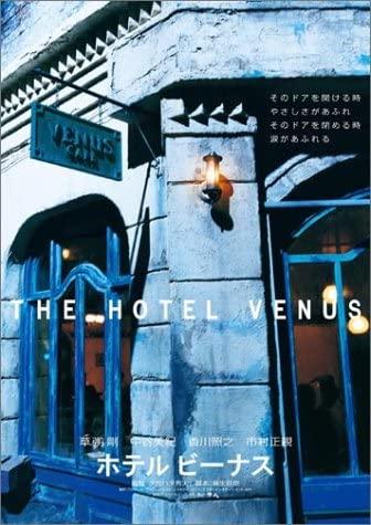『ホテル ビーナス』DVD、ビクターエンタテインメント、2004年