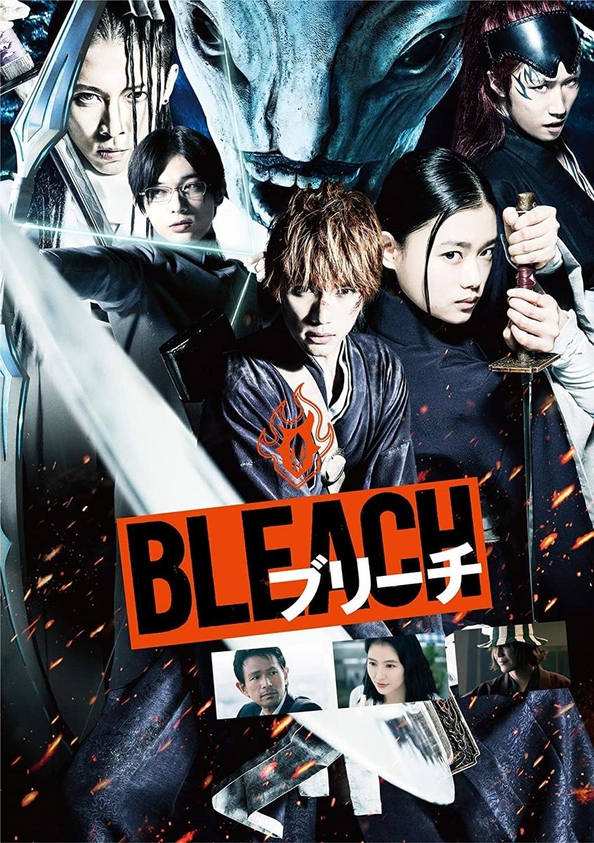 『BLEACH』 DVD、ワーナー・ブラザース・ホームエンターテイメント、2018年