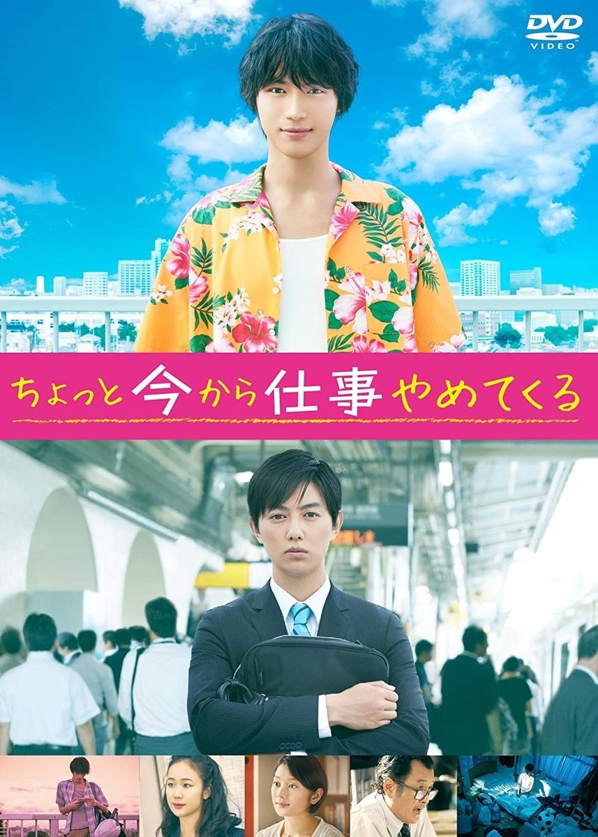 『ちょっと今から仕事やめてくる』通常版DVD、KADOKAWA 角川書店、2017年