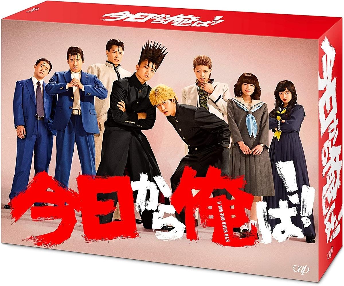 ドラマ『今日から俺は!!』DVD-BOX、バップ、2019年
