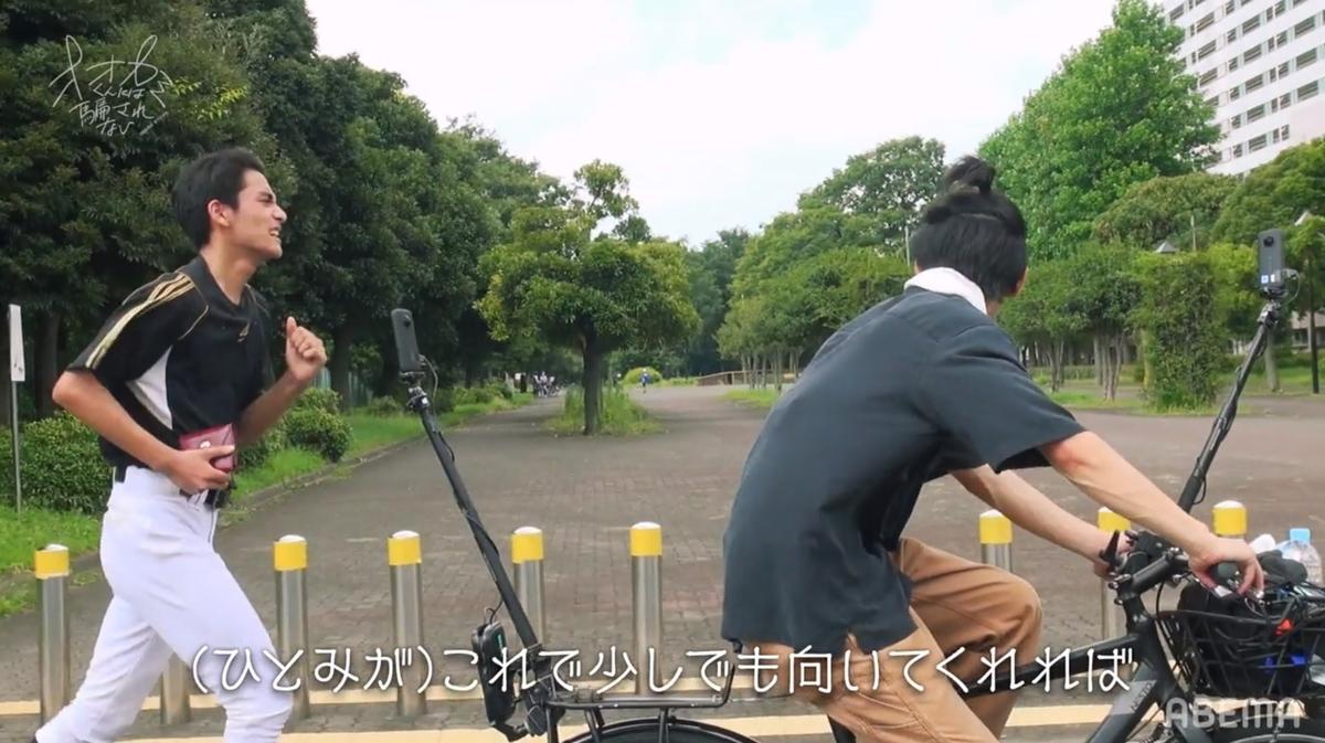 ユニフォーム姿で走るよしき(左)(C)ABEMA,Inc.