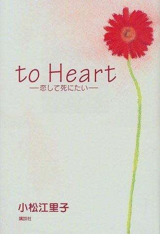 小松江里子 『to Heart―恋して死にたい』講談社、1999年