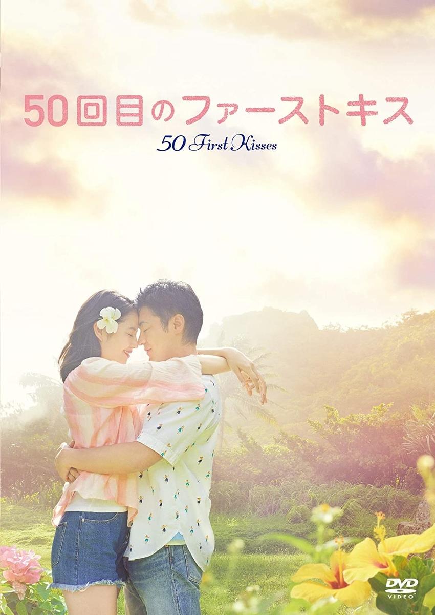 『50回目のファーストキス』DVD、ソニー・ピクチャーズエンタテインメント、2018年