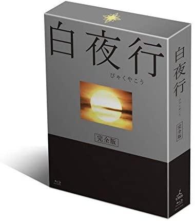 『白夜行』完全版DVD-BOX、TCエンタテインメント、2006年