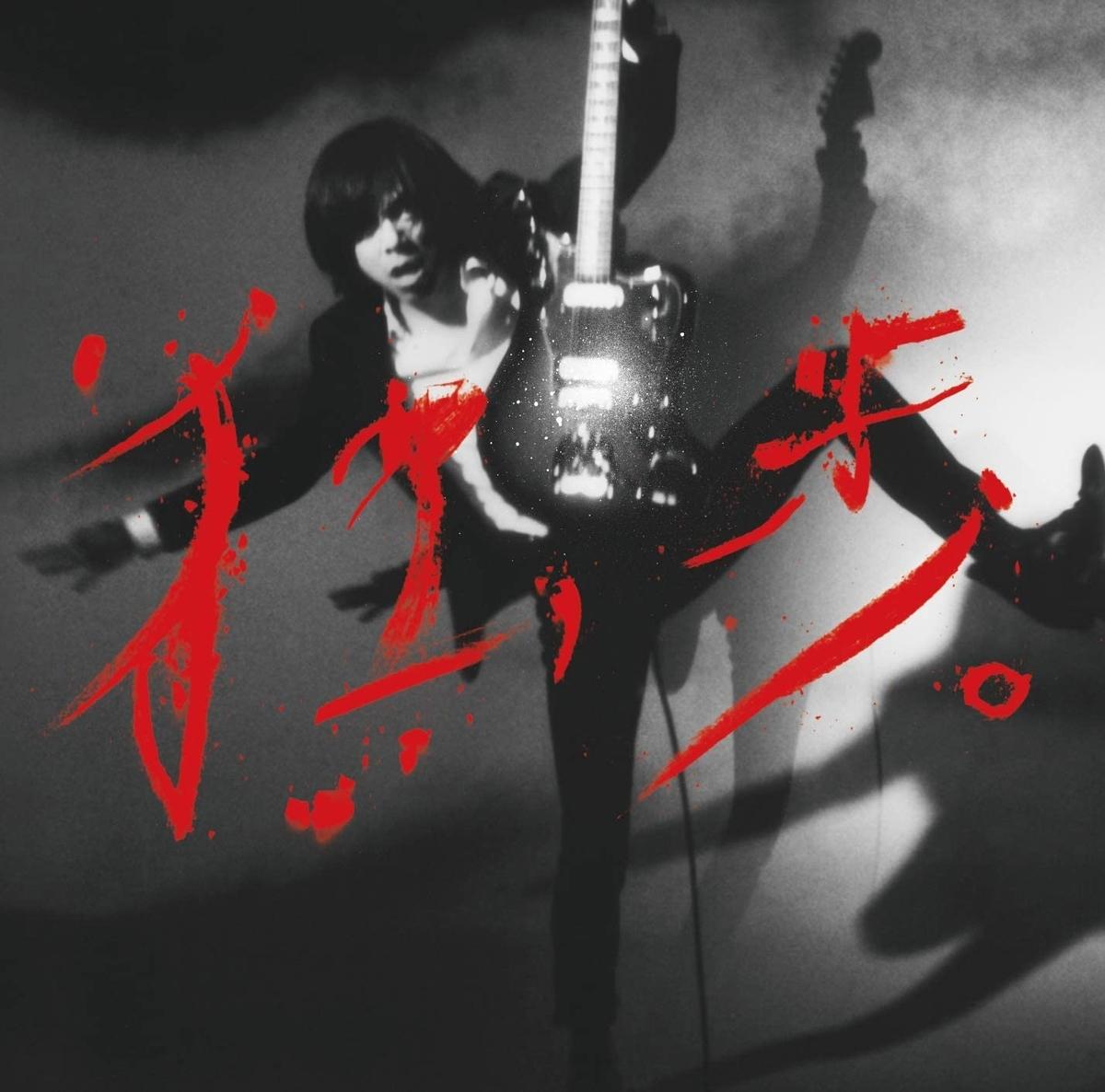 宮本浩次『宮本、独歩。(初回限定2019ライブベスト盤DVD付)』Universal Music、2020年