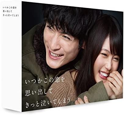 『いつかこの恋を思い出してきっと泣いてしまう』DVD BOX、ポニーキャニオン、2016年