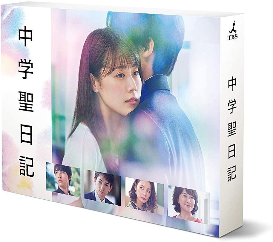 『中学聖日記』DVD-BOX、TCエンタテインメント、2019年