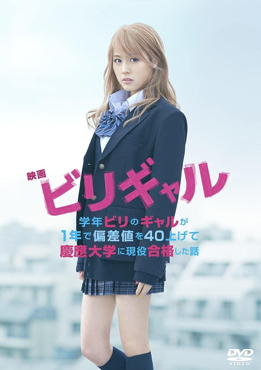 『映画 ビリギャル』DVD スタンダード・エディション、東宝、2015年