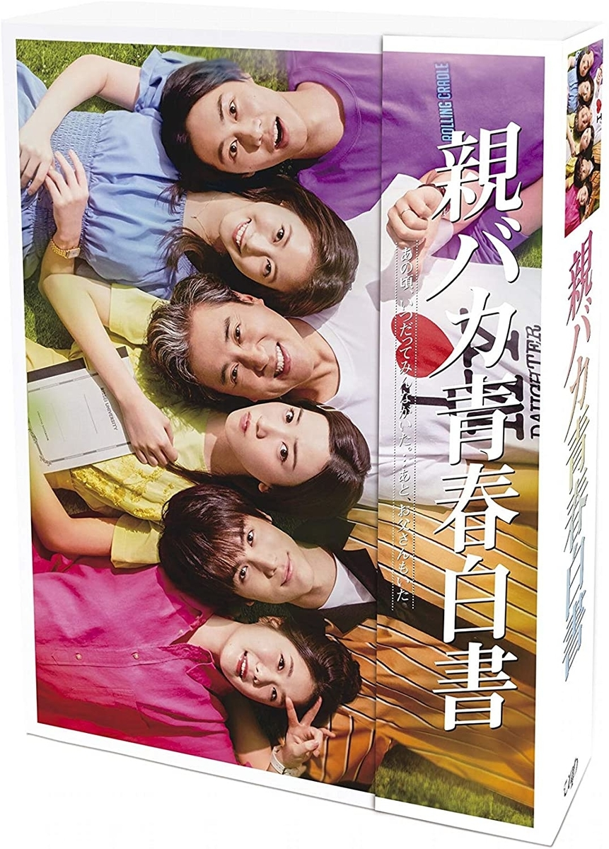 『親バカ青春白書』DVD-BOX、バップ、2020年