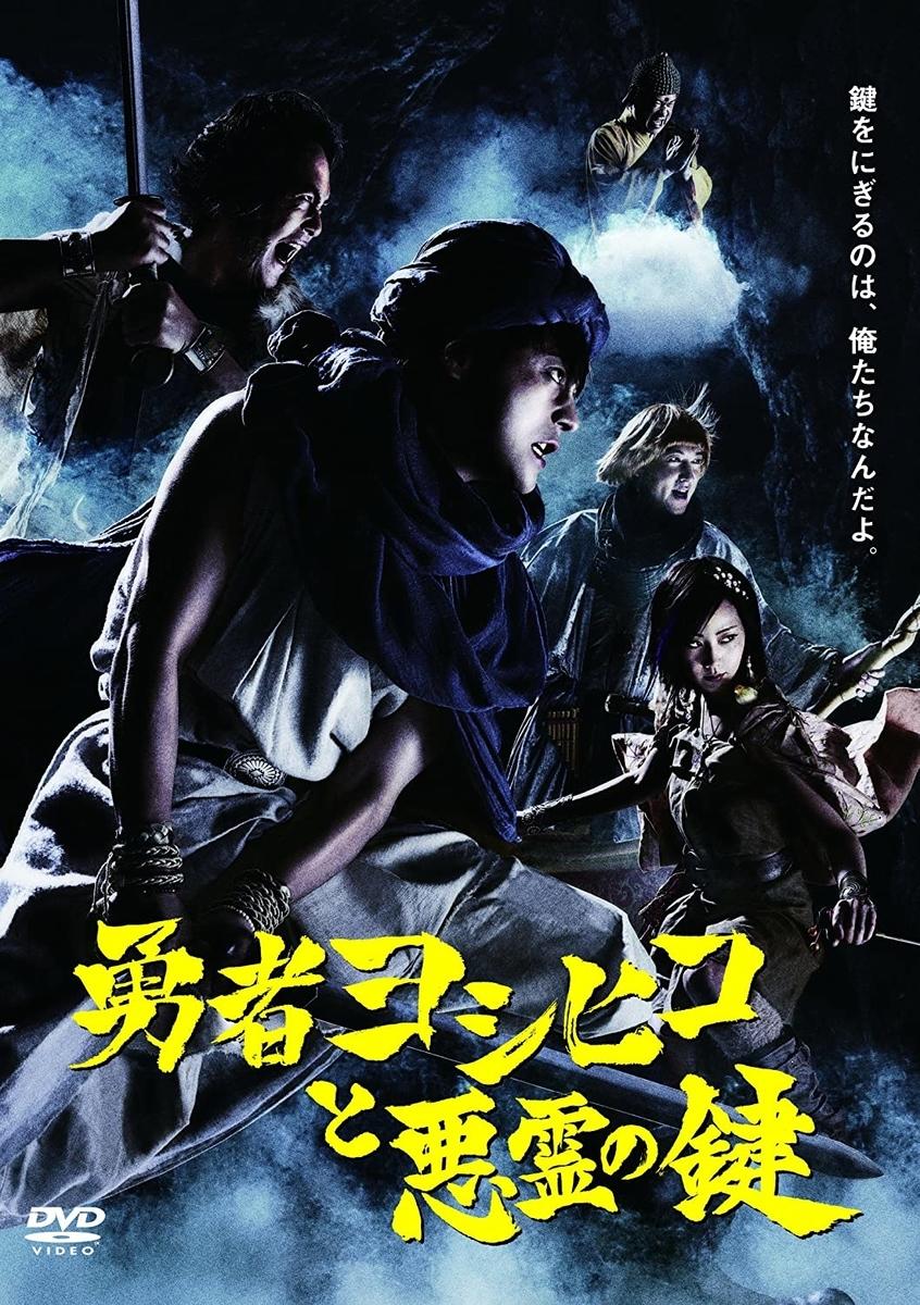 『勇者ヨシヒコと悪霊の鍵』DVD BOX、東宝、2013年
