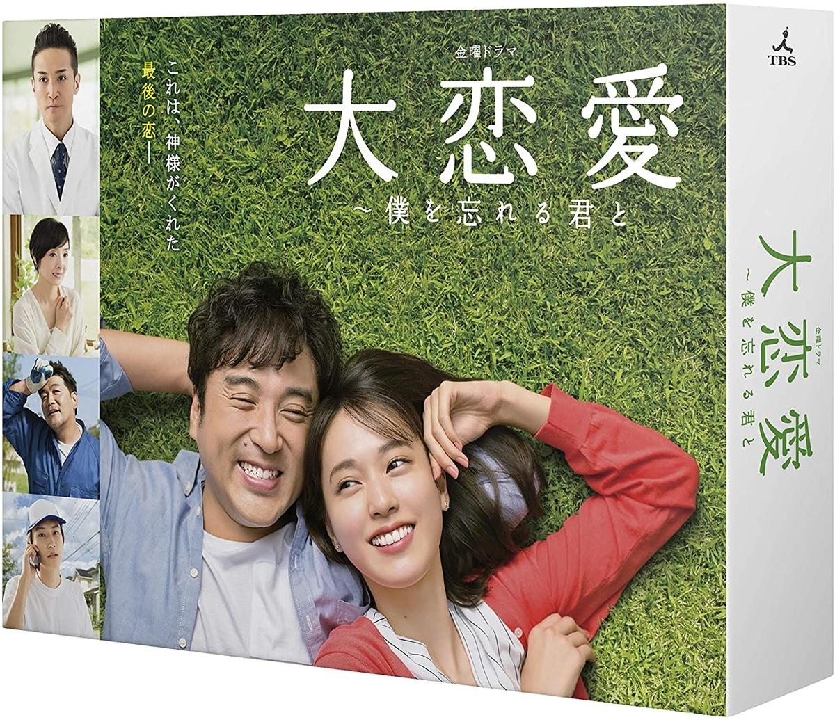 『大恋愛〜僕を忘れる君と』DVD-BOX、TCエンタテインメント、2019年