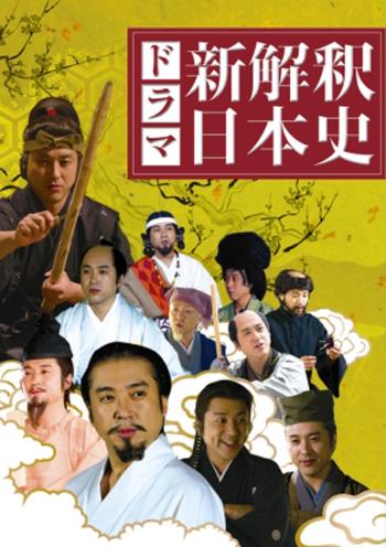 『ドラマ新解釈日本史』Loppi・HMV限定、アニプレックス、2014年