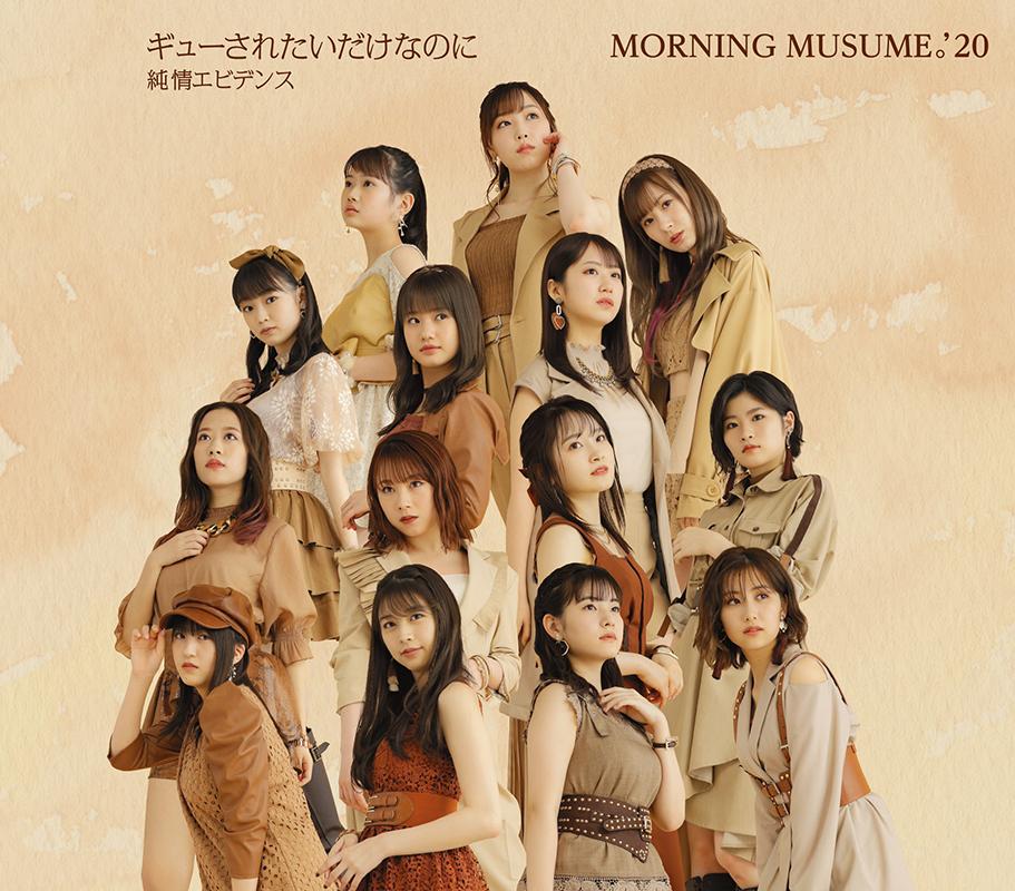 モーニング娘。'20 69thシングル『純情エビデンス/ギューされたいだけなのに』【通常盤B】