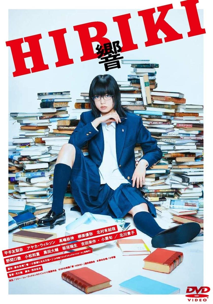 『響 -HIBIKI-』DVD通常版、東宝、2019年
