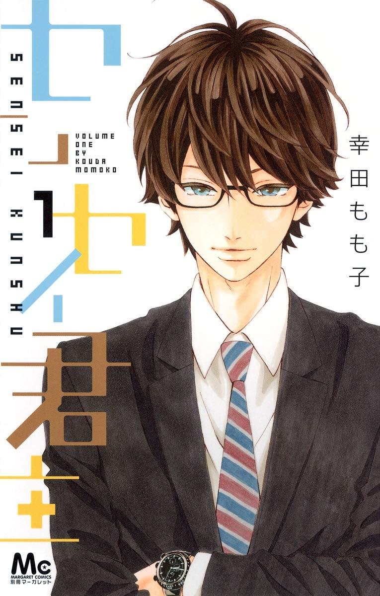 幸田もも子『センセイ君主』集英社、2013年