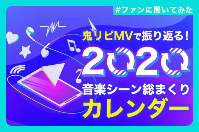 鬼リピMVで振り返る! 2020年音楽シーン総まくりカレンダー