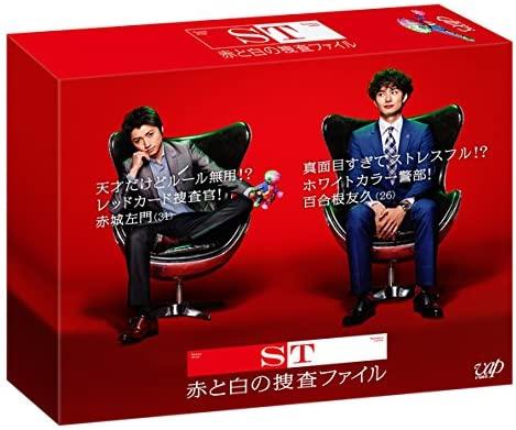 『ST赤と白の捜査ファイル』DVD-BOX、バップ、2014年