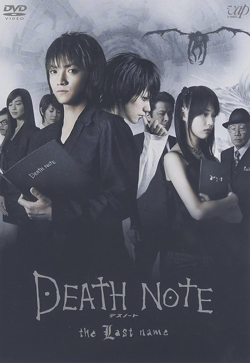 『DEATH NOTE デスノート the Last name』DVD、バップ、2007年