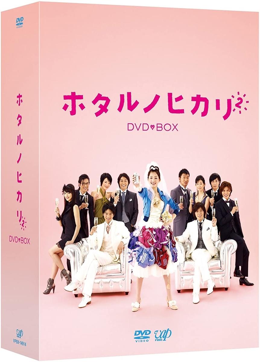 『ホタルノヒカリ2』DVD-BOX、バップ、2010年