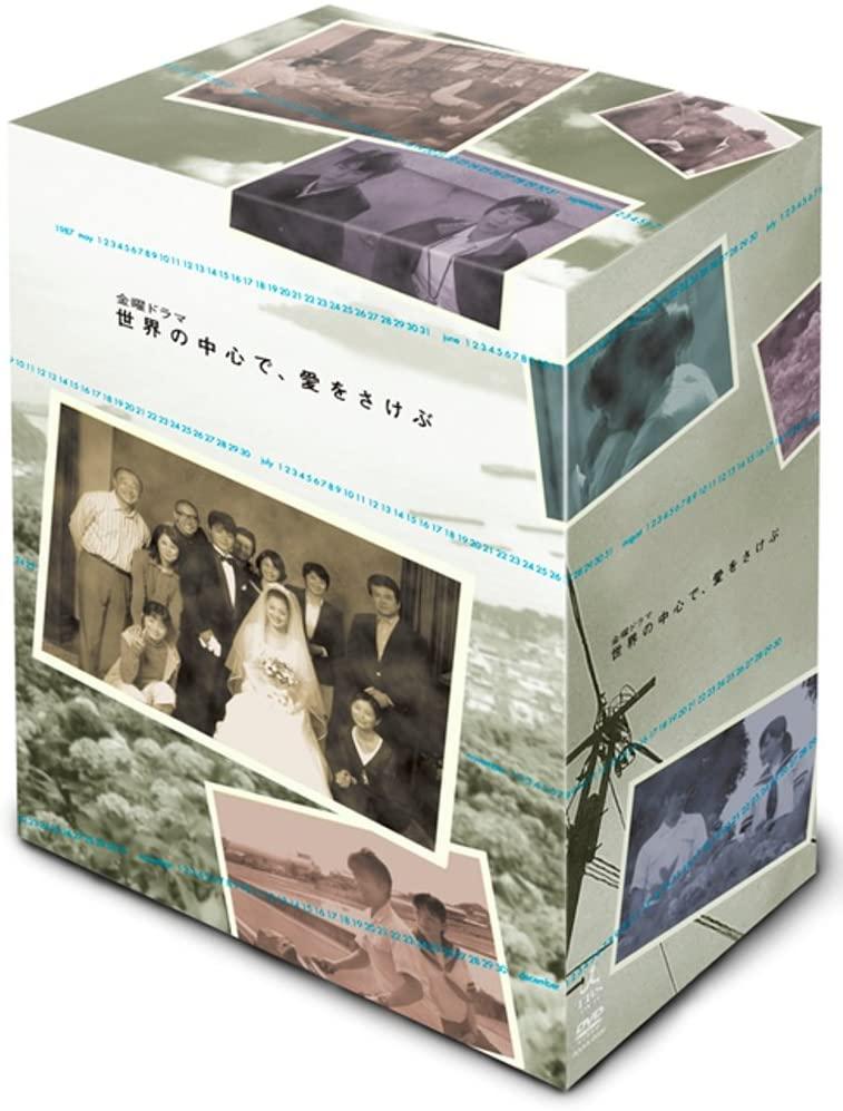 『世界の中心で、愛をさけぶ』DVD-BOX、ユニバーサル・ピクチャーズ・ジャパン、2005年
