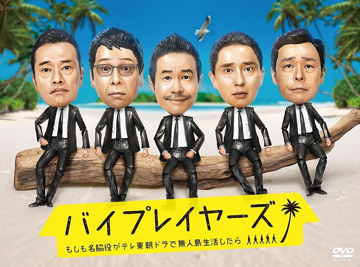 『バイプレイヤーズ~もしも名脇役がテレ東朝ドラで無人島生活したら~』DVD BOX、東宝、2018年