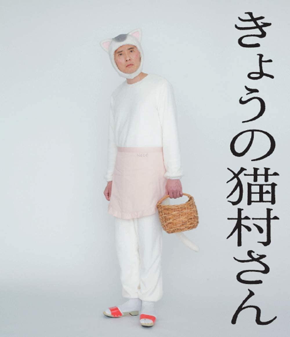 『きょうの猫村さん』Blu-ray、ポニーキャニオン、2020年