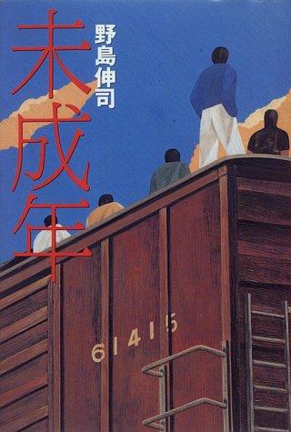 野島伸司『未成年』幻冬舎、1995年