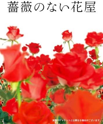 『薔薇のない花屋 ディレクターズ・カット版』DVD-BOX、ジェネオン エンタテインメント、2008年
